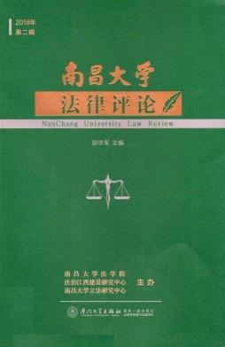 南昌大学法律评论