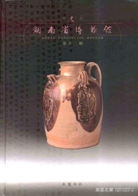 湖南省博物馆馆刊