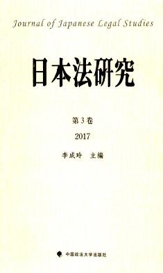 日本法研究