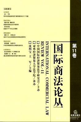 国际商法论丛