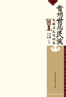 贵州世居民族文献与文化研究