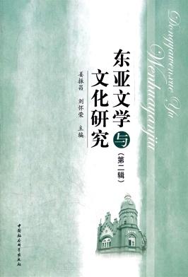 东亚文学与文化研究