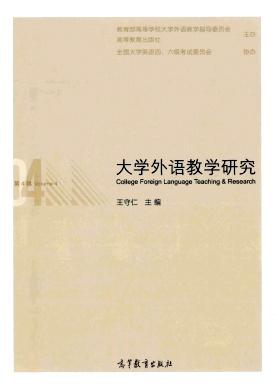 大学外语教学研究