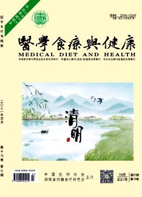 医学食疗与健康电子杂志