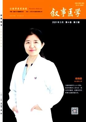 叙事医学电子杂志