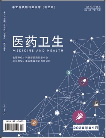 医药卫生电子杂志