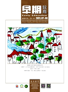 早期教育(教师版)杂志社