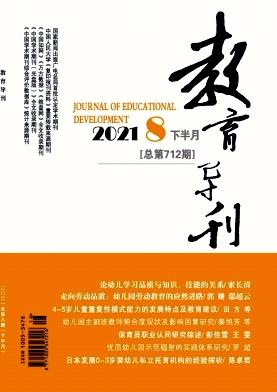 教育导刊(下半月)