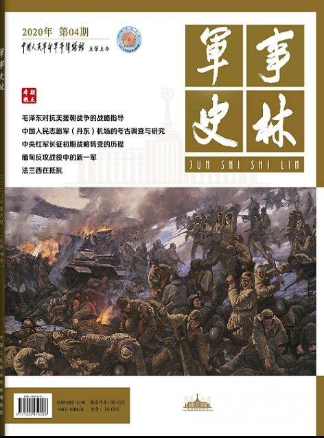 军事史林杂志网上订阅